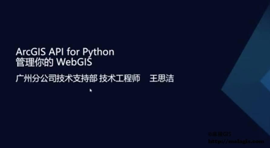 ArcGIS API for Python 管理你的 WebGIS
