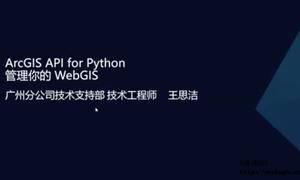 2019年Esri技术公开课(15)ArcGIS API for Python 管理你的 WebGIS
