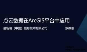 2019年Esri技术公开课(18)点云数据在ArcGIS平台中应用
