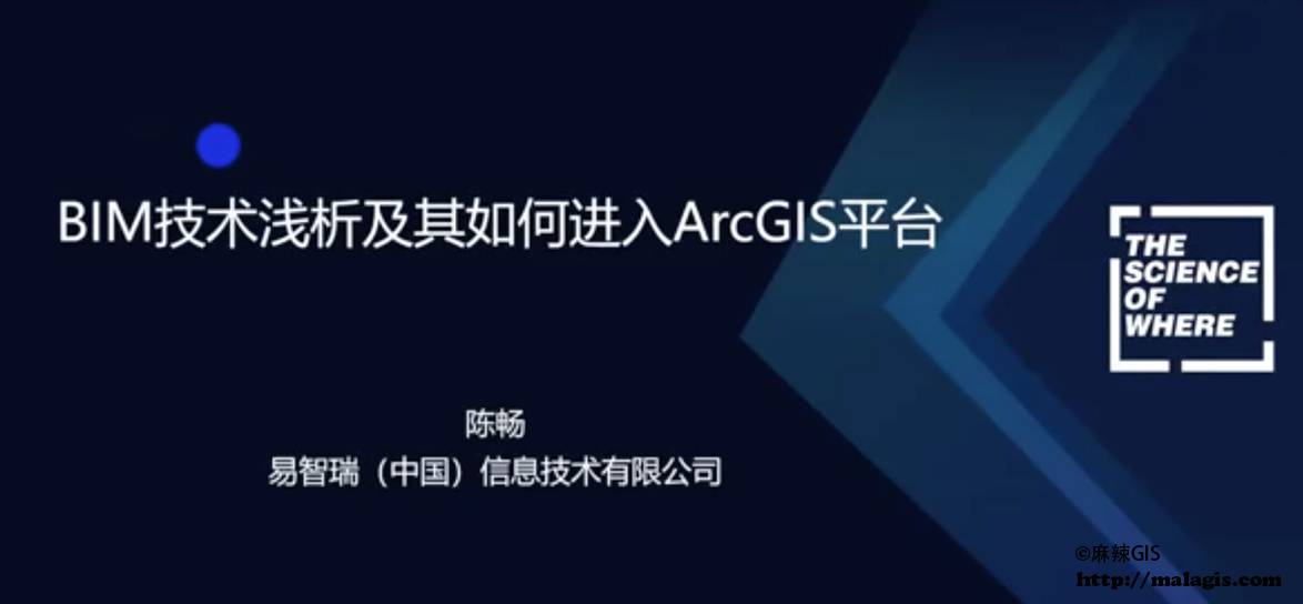 BIM技术浅析及其如何进入ArcGIS平台