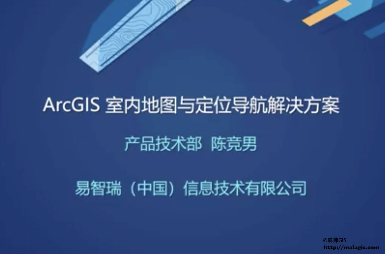 ArcGIS 室内GIS解决方案