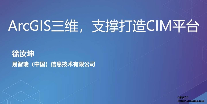 ArcGIS三维,支撑打造CIM平台