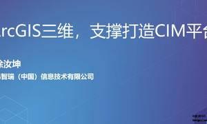 2020年Esri抗疫专题技术公开课(3)ArcGIS三维,支撑打造CIM平台