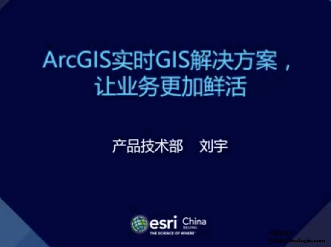 ArcGIS实时GIS解决方案,让业务更鲜活