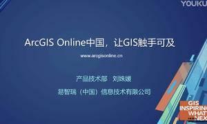 2020年Esri抗疫专题技术公开课(5)ArcGIS Online 中国,让GIS触手可及