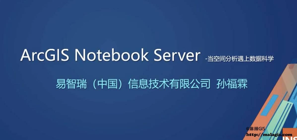 当空间分析遇上数据科学-ArcGIS Notebook Server