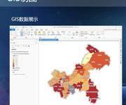 2020年Esri抗疫专题技术公开课(11)ArcGIS Pro地图布局与出图