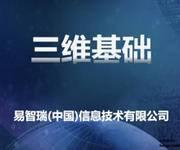 2020年Esri抗疫专题技术公开课(13)ArcGIS Pro三维基础