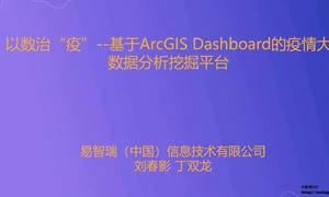 """2020年Esri抗疫专题技术公开课(17)以数治""""疫""""--基于ArcGIS Dashboard的疫情大数据分析挖掘平台"""
