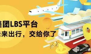 「GIS酷工作」美团LBS平台招实习生及应届生