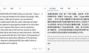 「GIS文献工具」推荐几个好用的翻译利器
