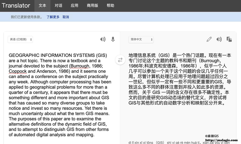 Bing 翻译