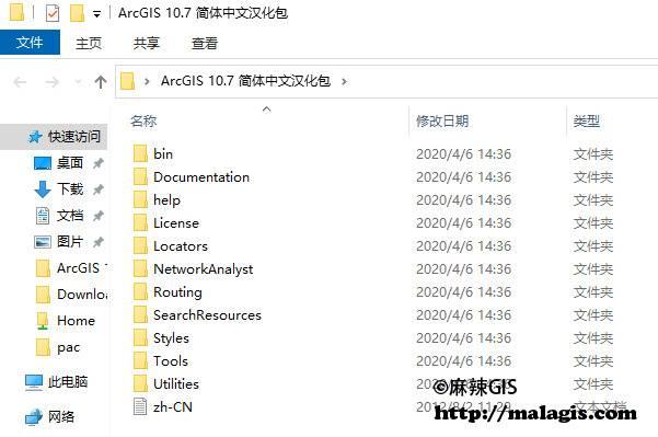 ArcGIS 10.7 的简体中文汉化包