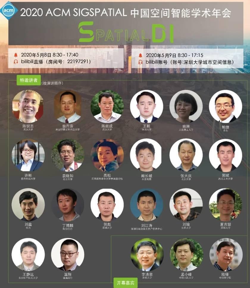 中国空间智能学术年会