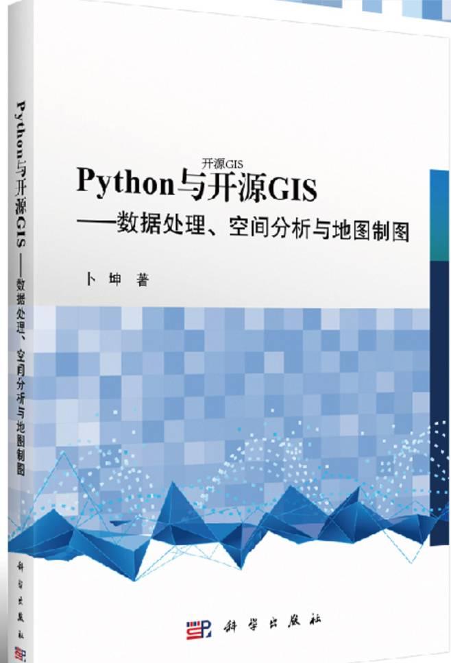 Python 与开源GIS