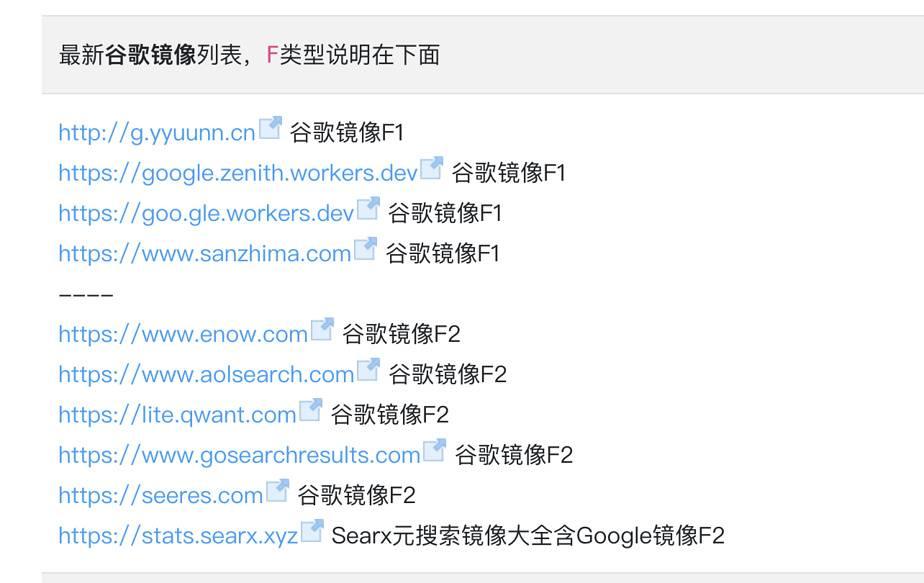 Google镜像网站