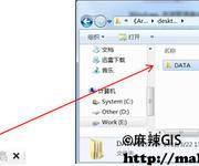 ArcGIS for Desktop操作手册(4-3)使用 ArcCatalog