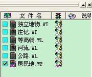 MapGIS67操作手册(3-11)MapGIS67输入居民地具体流程