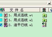 MapGIS67操作手册(3-14)MapGIS67造平行线的方法