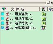MapGIS67操作手册(3-15)MapGIS67修改线参数的方法