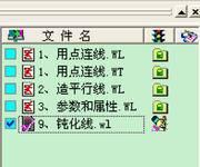 MapGIS67操作手册(3-21)MapGIS67钝化线的方法