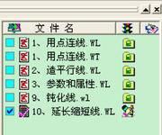 MapGIS67操作手册(3-22)MapGIS67延长缩短线的方法
