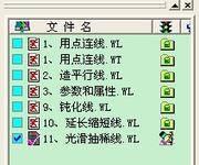 MapGIS67操作手册(3-23)MapGIS67光滑线的方法