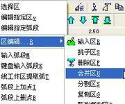 MapGIS67操作手册(3-31)MapGIS67合并区的方法