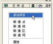 MapGIS67操作手册(3-36)MapGIS67等高线自动赋值