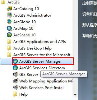 ArcGIS 发布地图