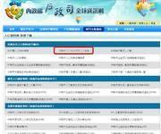 QGIS中文操作手册(6-1)获取属性数据示例