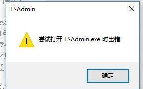 ArcGIS尝试打开LSAdmin.exe时出错解决方案汇总