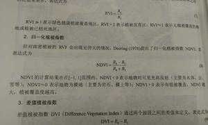 分享NDVI指数的计算方法
